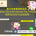 LINE - 你畫的貼圖或主題還扣20.42%嗎? 財政部已公告臺日免雙重課稅正式生效囉~(Application Form for Income Tax Convention)