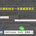 LINE - 你畫的貼圖或主題還扣20.42%嗎? 臺日免雙重課稅正式生效囉~附申請圖文教學(Application Form for Income Tax Convention)
