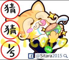 LINE - 2016/7月 LINE Creator - Sitara FB 猜猜抽獎活動 (THE LUCKY DRAW)