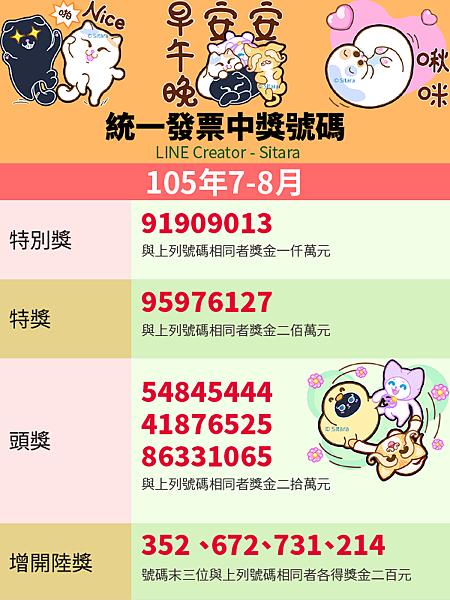 LINE - 2016(105年)7.8月統一發票中獎號碼