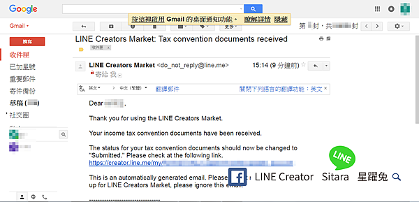 LINE - 你畫的貼圖/主題還被扣20.42%稅嗎? 臺日雙重課稅減免10%將於2017/1/1開始上路  附申請圖文教學(Application Form for Income Tax Convention)