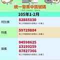 LINE - 2017(106年)1.2月統一發票中獎號碼