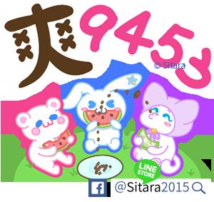《星躍兔&白小熊&幼幼貓 - 療癒大字貼(夏季)》