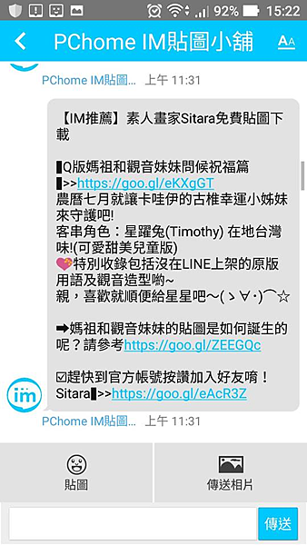 PChome IM - 第一次被官方介紹的《Q版媽祖和觀音妹妹問候祝福篇》免費貼圖