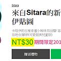 LINE - 《來自Sitara的新春古錐女孩卡哇伊貼圖》限期半價公告