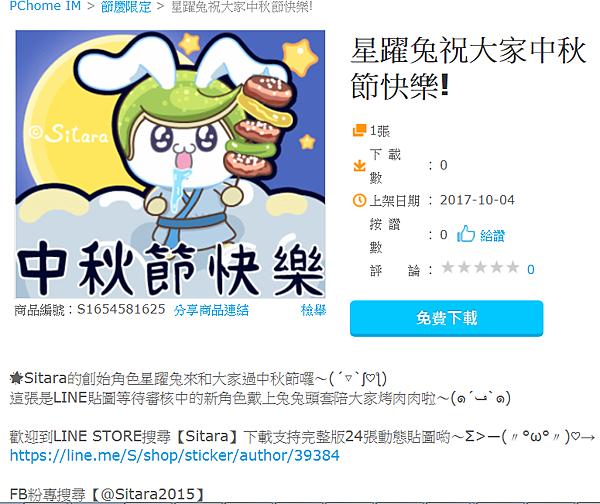 PChome IM - 兔兔頭套的烤肉節《星躍兔祝大家中秋節快樂!》免費貼圖