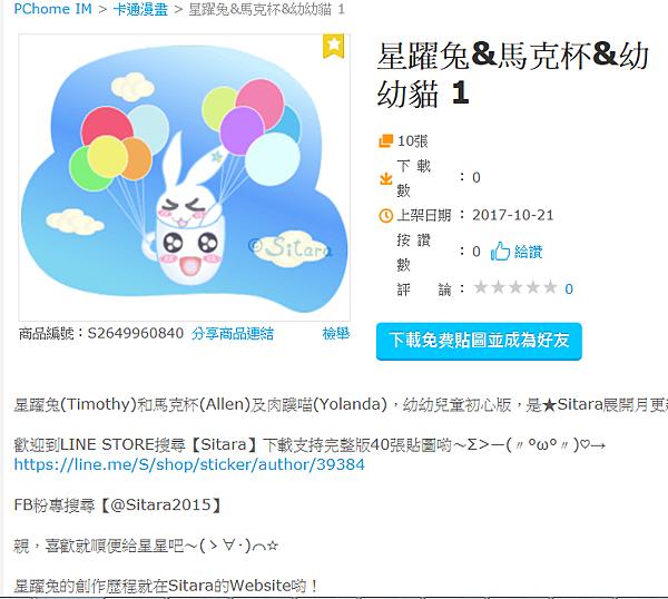 PChome IM - 《星躍兔&馬克杯&幼幼貓》免費貼圖