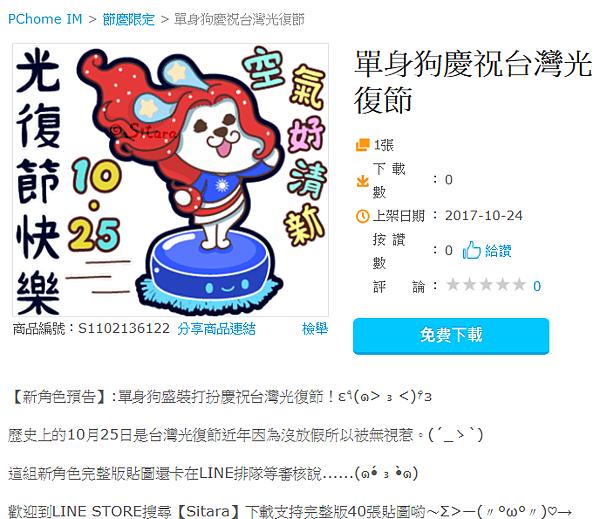 PChome IM - 新角色搶先曝光《單身狗慶祝台灣光復節》免費貼圖
