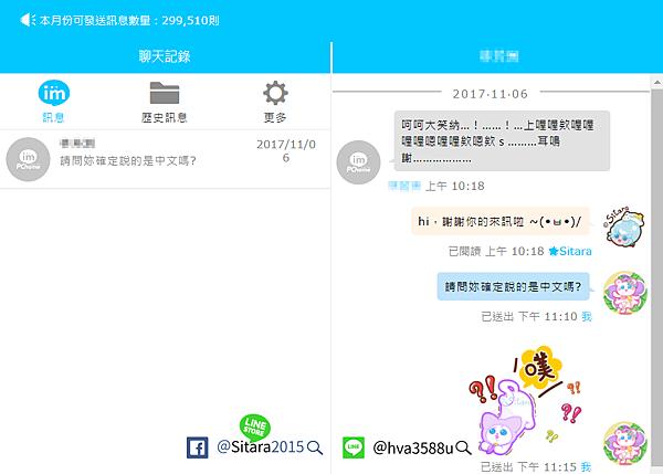 PChome IM - 請問妳確定說的是中文嗎?థ౪థ