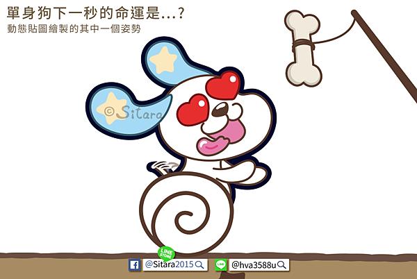 LINE - NEWS 動貼 part02- 單身狗下一秒的命運是…?(゚3゚)~♪