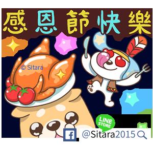 LINE - 20171123《肥柴巴哥單身狗 (台灣節慶篇)》上架公告。(ゝ∀・) | <ChaiChai & Bago & dogs Taiwan Festival>