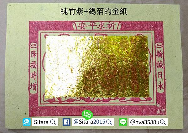 LINE - 《來自Sitara的鄉民風味 1》 上架公告,靈感來自臺灣製造金紙喲~(゚3゚)~♪