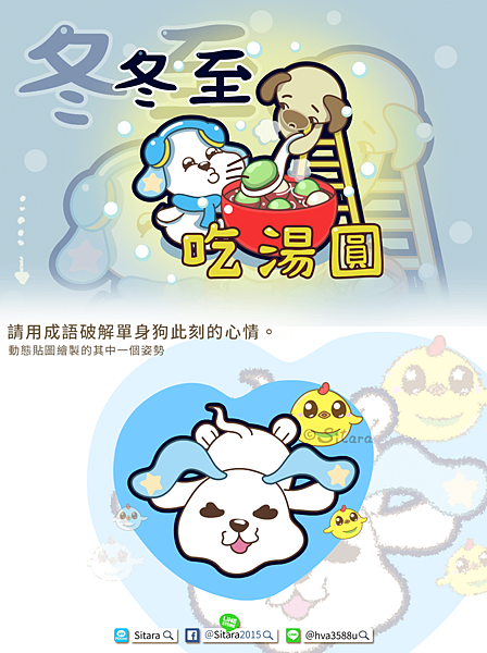 LINE - NEWS 動貼 part03- 冬至快樂!請用成語破解單身狗此刻的心情。