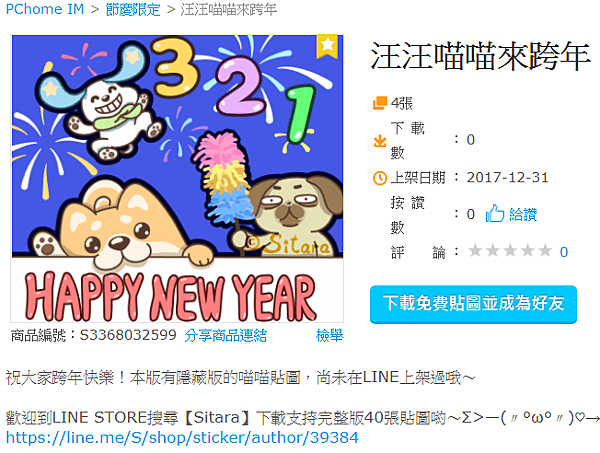 PChome IM - 《汪汪喵喵來跨年》Happy New Year免費貼圖