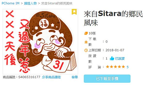 PChome IM - 《來自Sitara的鄉民風味》台灣在地文化福祿壽三仙免費貼圖