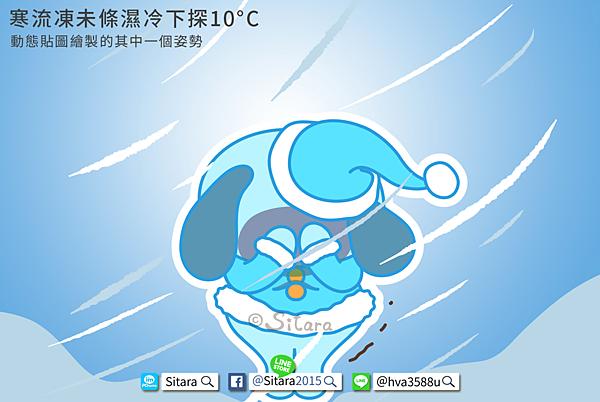 LINE - NEWS 動貼 part04-來一張巴哥犬冷到凍未條的情境
