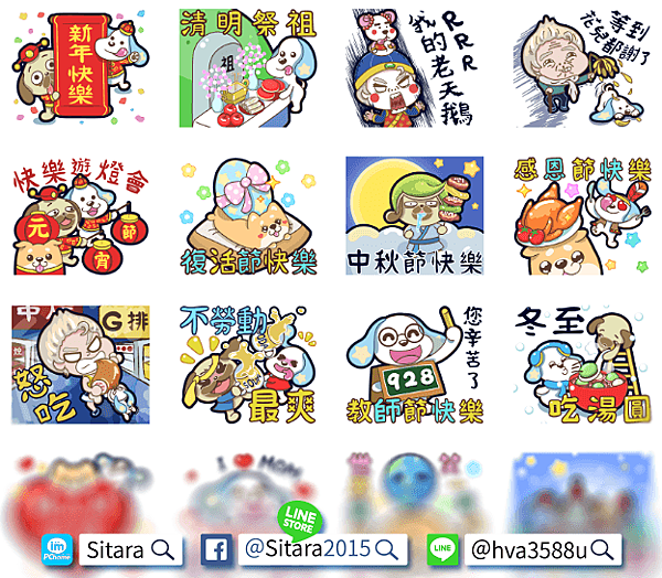 LINE - 20180119《肥柴巴哥單身狗 (亞洲節慶篇)》上架公告。(ゝ∀・) | <ChaiChai & Bago & dogs Asian Festival>
