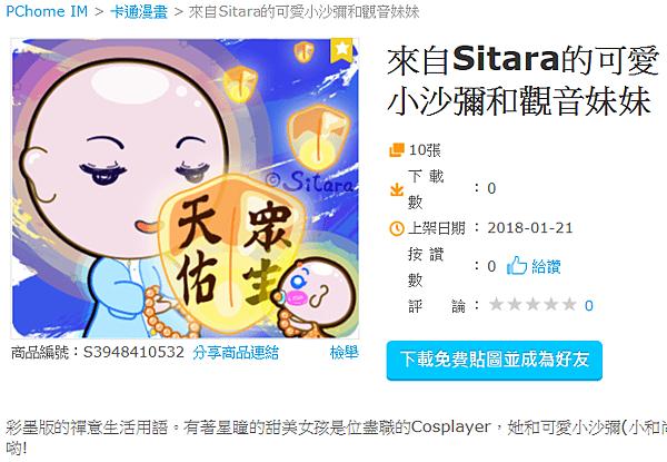 PChome IM - 彩墨版禪意免費貼圖《來自Sitara的可愛小沙彌和觀音妹妹》