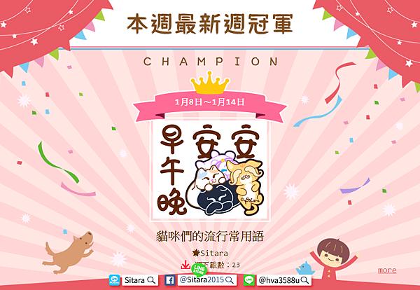 PChome IM - 《貓咪們的流行常用語》 榮獲週冠軍