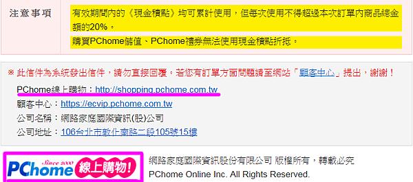 PChome IM - 回饋粉絲活動預告 《貓咪們的流行常用語》 榮獲週冠軍