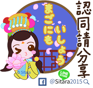 LINE - 20180410《ラッキーガールシャオモニャン 2》上架公告。(ゝ∀・) | <The Lucky Girl Xiao Mo Niang 2>