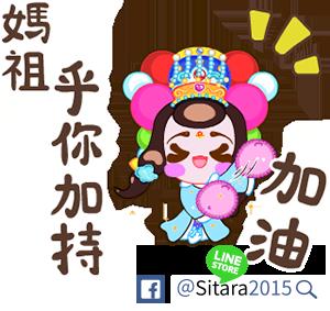 LINE - 201805??《媽祖小默娘 3 活力四射篇》上架公告。(ゝ∀・) | <The Lucky Girl Mazu 3>