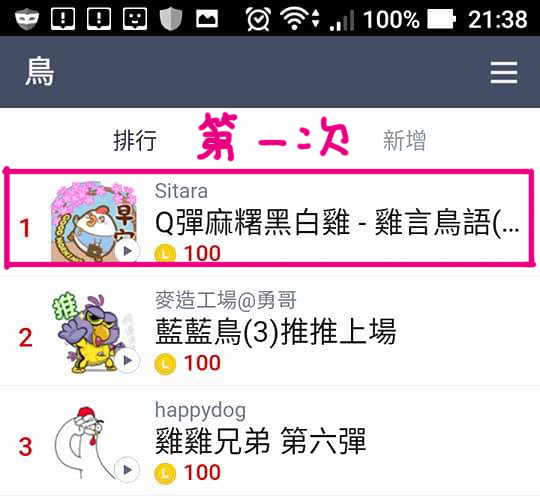 LINE - 《Q彈麻糬黑白雞2》上架榮登【鳥類】最佳排行超過12小時 20180611補記