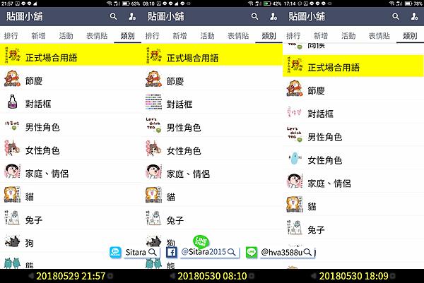 LINE - 《媽祖小默娘 3 》上架榮登【正式場合用語】最佳排行持續近24小時 20180611