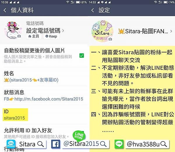 LINE - LINE 買一送一活動公告歡迎加LINE ID【sitara2015】