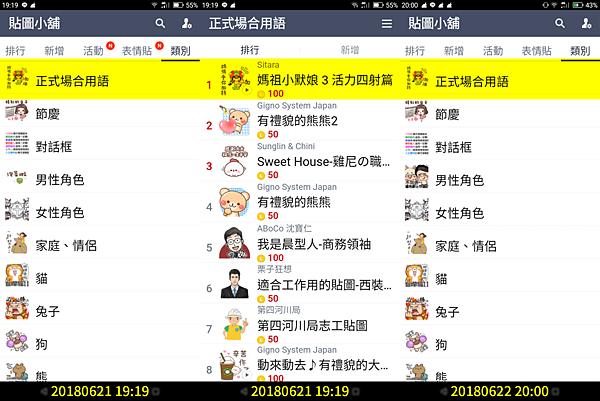 LINE - 《媽祖小默娘 3 》1個月內2度榮登【正式場合用語】最佳排行超過24小時 20180627