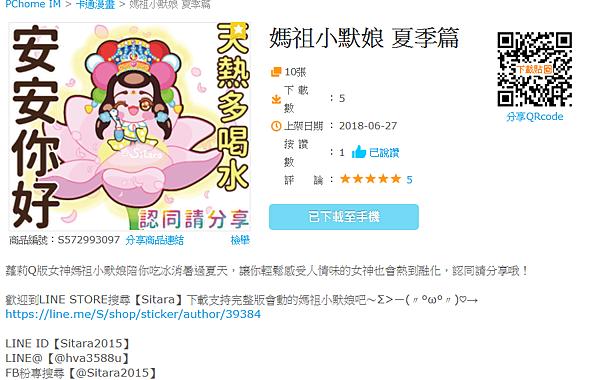PChome IM - 夏季免費貼圖《媽祖小默娘 夏季篇》