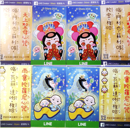 LINE - Sitara特製免費結緣咒卡 【助印廣傳、功德無量】