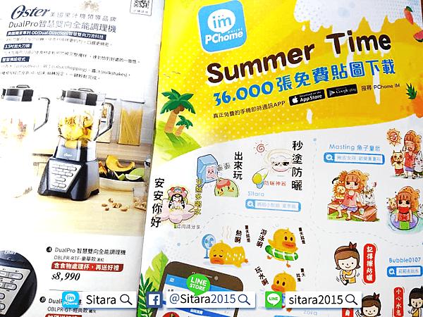 PChome IM - 受邀刊登媽祖小默娘夏季篇免費貼圖 20187月號FOCUS雜誌