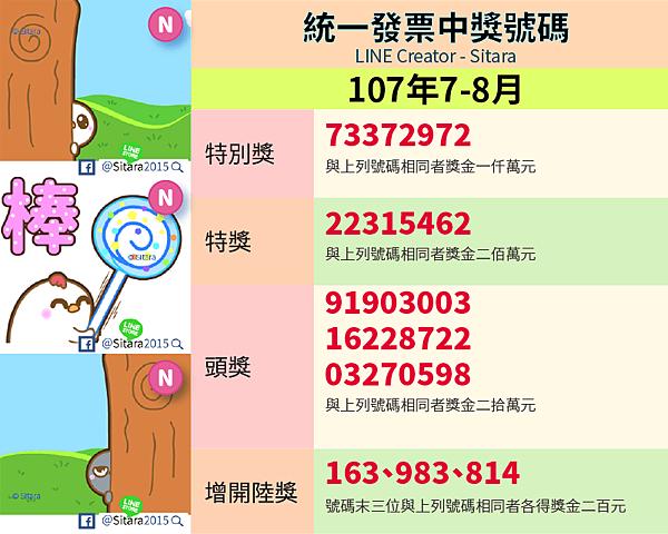 LINE - 2018(107年)7.8月統一發票中獎號碼