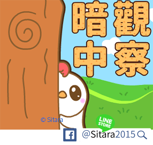 LINE - 20181009《Q彈麻糬黑白雞 - 雞言鳥語(大字動ㄘ動)》上架公告。(ゝ∀・) | <White Chick & Black Bird(Animation)> 3