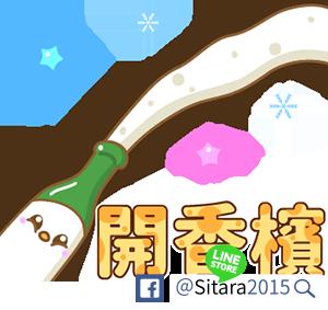 Q彈麻糬黑白雞 - 雞言鳥語(冬季聖誕跨年篇)