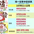 統一發票中獎名單107.11~12-01.png