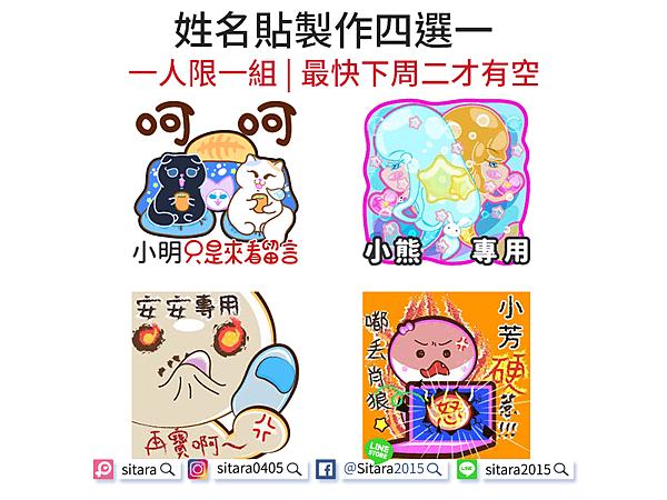 20190322姓名貼限額活動公告.png