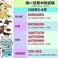 統一發票中獎名單108.3~4-01.png