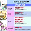 LINE - 2019(108年)5.6月統一發票中獎號碼