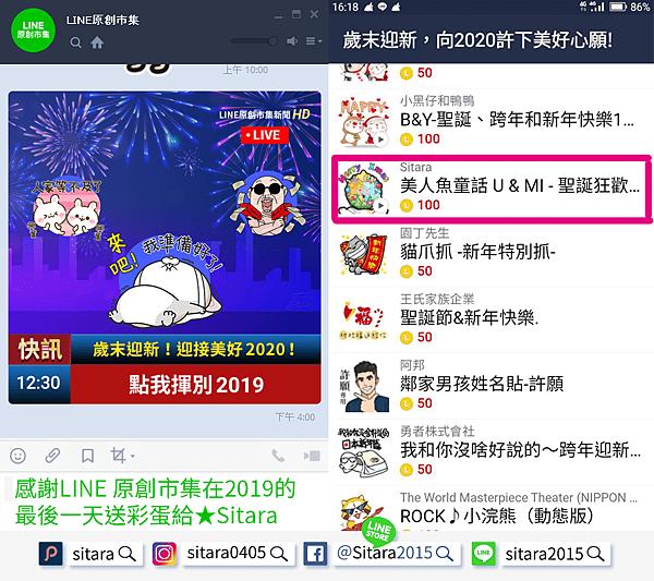 20191231官方主打.png