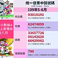 統一發票中獎名單109.5~6-01.png