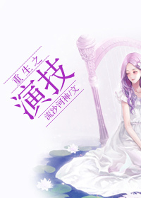 重生之演技.jpg