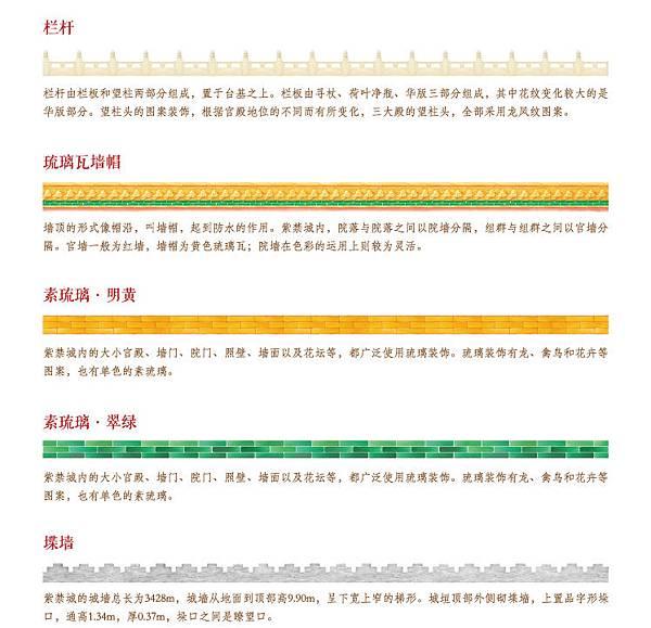 紫禁城5.jpg