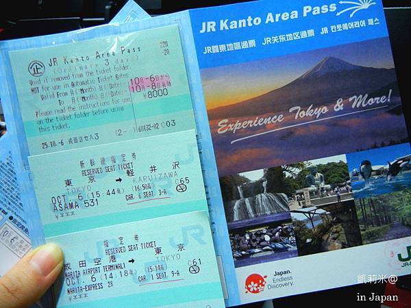 JR kanto pass-3