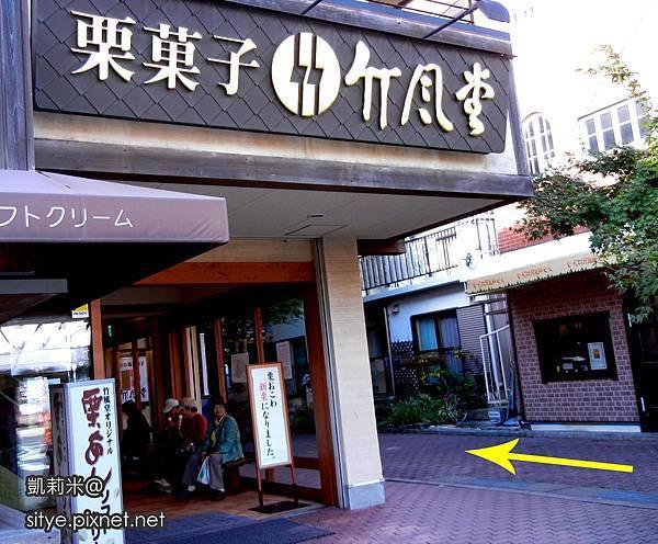 舊輕井澤銀座通 (9).JPG