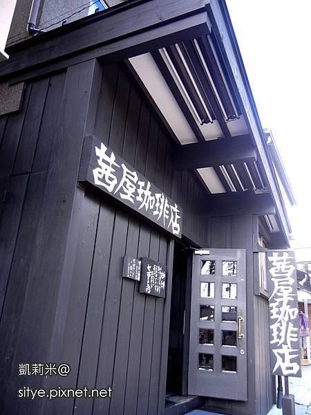 舊輕井澤銀座通 (24).JPG