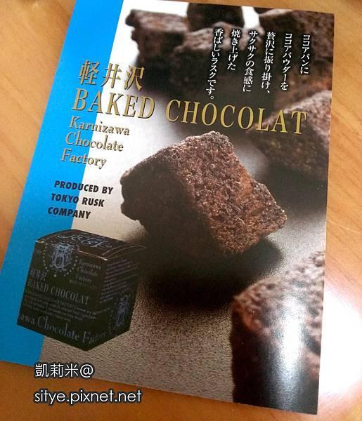 輕井澤巧克力工廠 (2).jpg