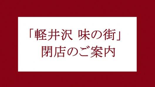 ajinomachi_close