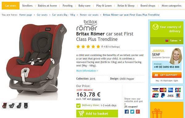 car seat first class plus